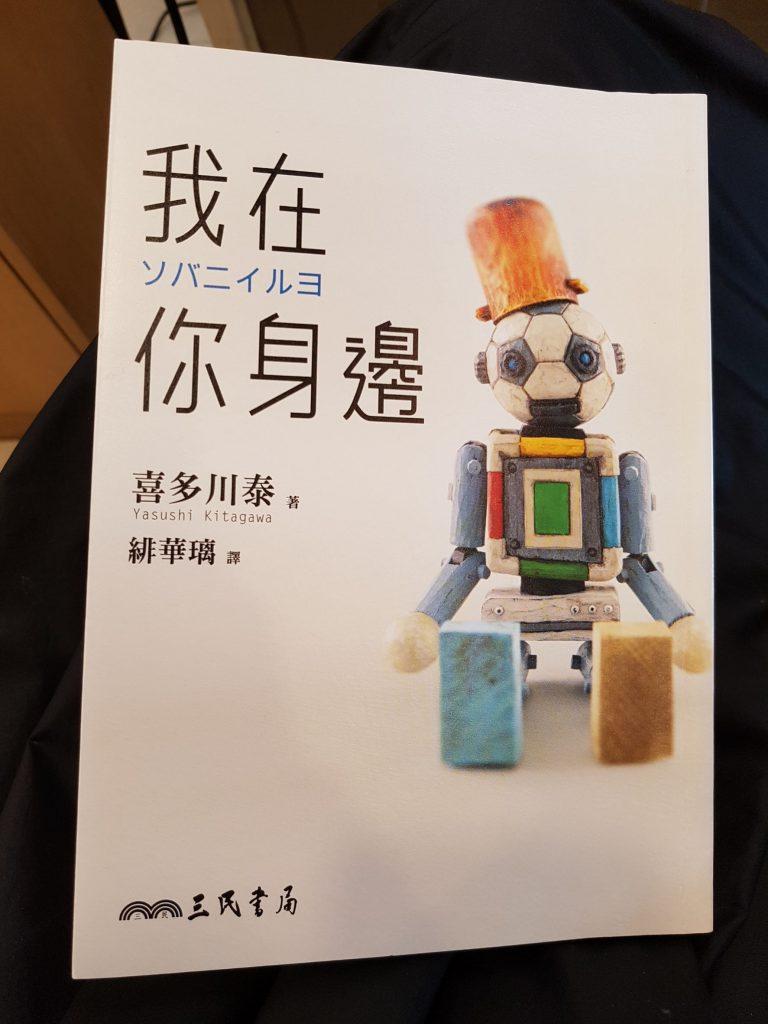 閱讀分享-我在你身邊》喜多川泰著,緋華璃譯,三民書局出版