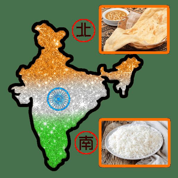 印度南北咖哩辛辣度及搭配的主食迥然不同