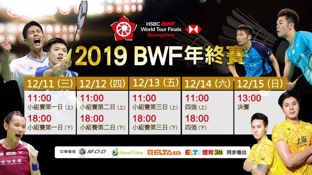 2019 BWF年終賽轉播表