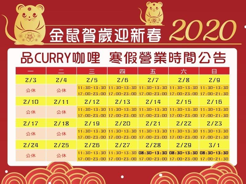 品CURRY咖哩寒假營業時間公告